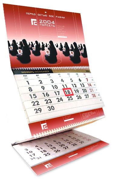 Другие типы календарей.